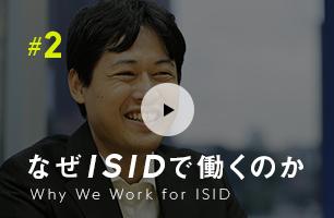 なぜISIDで働くのか