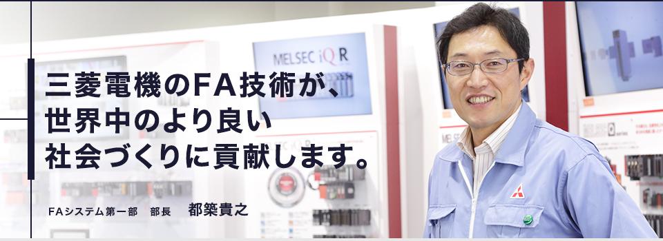 電機 サイト 三菱 fa