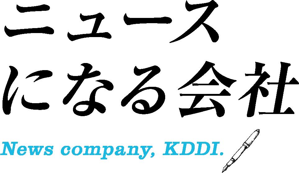 ニュースになる会社 News Company KDDI